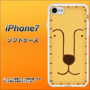 iPhone7 TPU ソフトケース / やわらかカバー【356 らいおん 素材ホワイト】 UV印刷 (アイフォン7/IPHONE7用)
