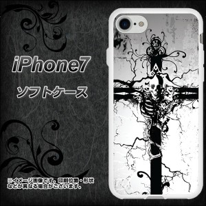 iPhone7 TPU ソフトケース / やわらかカバー【432 張付の骸 素材ホワイト】 UV印刷 (アイフォン7/IPHONE7用)
