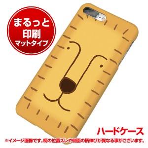 iPhone7 PLUS ハードケース【まるっと印刷 356 らいおん マット調】 横まで印刷(アイフォン7 プラス/IPHONE7PULS用)