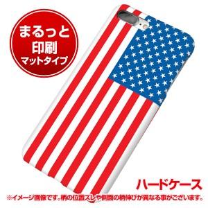 iPhone7 PLUS ハードケース【まるっと印刷 659 アメリカ マット調】 横まで印刷(アイフォン7 プラス/IPHONE7PULS用)
