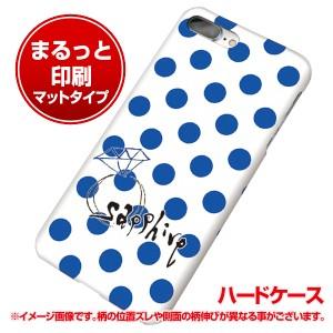 iPhone7 PLUS ハードケース【まるっと印刷 OE818 9月サファイア マット調】 横まで印刷(アイフォン7 プラス/IPHONE7PULS用)