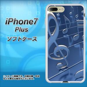 iPhone7 PLUS TPU ソフトケース / やわらかカバー【286 3D音符 素材ホワイト】 UV印刷 (アイフォン7 プラス/IPHONE7PULS用)