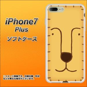 iPhone7 PLUS TPU ソフトケース / やわらかカバー【356 らいおん 素材ホワイト】 UV印刷 (アイフォン7 プラス/IPHONE7PULS用)