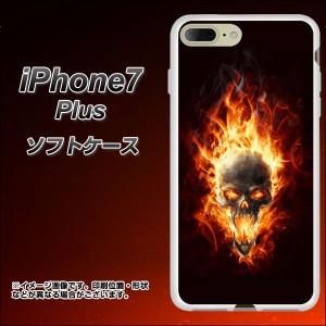 iPhone7 PLUS TPU ソフトケース / やわらかカバー【649 燃え上がるドクロ 素材ホワイト】 UV印刷 (アイフォン7 プラス/IPHONE7PULS用)