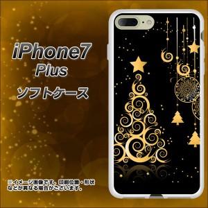 iPhone7 PLUS TPU ソフトケース / やわらかカバー【721 ゴールドクリスマスツリー 素材ホワイト】 UV印刷 (アイフォン7 プラス/IPHONE7P
