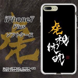 iPhone7 PLUS TPU ソフトケース / やわらかカバー【OE803 虎視眈々 素材ホワイト】 UV印刷 (アイフォン7 プラス/IPHONE7PULS用)