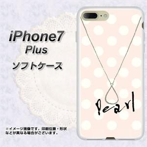 iPhone7 PLUS TPU ソフトケース / やわらかカバー【OE815 6月パール 素材ホワイト】 UV印刷 (アイフォン7 プラス/IPHONE7PULS用)