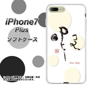 iPhone7 PLUS TPU ソフトケース / やわらかカバー【OE822 暇 素材ホワイト】 UV印刷 (アイフォン7 プラス/IPHONE7PULS用)