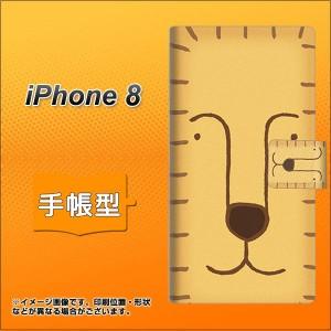メール便送料無料 iPhone8 手帳型スマホケース 【 356 らいおん 】横開き (アイフォン8/IPHONE8用/スマホケース/手帳式)