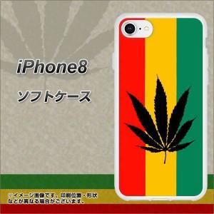 iPhone8 TPU ソフトケース / やわらかカバー【083 大麻ラスタカラー 素材ホワイト】(アイフォン8/IPHONE8用)