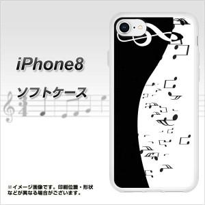 iPhone8 TPU ソフトケース / やわらかカバー【114 モノトーンのリズム 素材ホワイト】(アイフォン8/IPHONE8用)