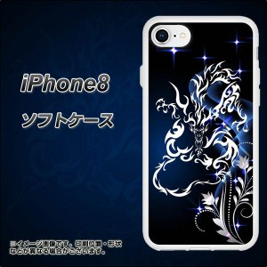 iPhone8 TPU ソフトケース / やわらかカバー【1000 闇のシェンロン 素材ホワイト】(アイフォン8/IPHONE8用)