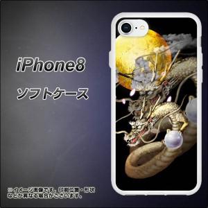 iPhone8 TPU ソフトケース / やわらかカバー【1003 月と龍 素材ホワイト】(アイフォン8/IPHONE8用)
