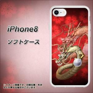 iPhone8 TPU ソフトケース / やわらかカバー【1004 桜と龍 素材ホワイト】(アイフォン8/IPHONE8用)