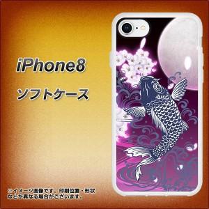 iPhone8 TPU ソフトケース / やわらかカバー【1029 月と鯉 紫 素材ホワイト】(アイフォン8/IPHONE8用)