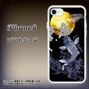 iPhone8 TPU ソフトケース / やわらかカバー【1030 月と鯉 素材ホワイト】(アイフォン8/IPHONE8用)