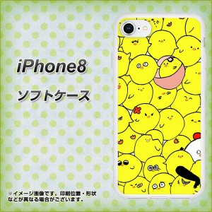 iPhone8 TPU ソフトケース / やわらかカバー【1031 ピヨピヨ 素材ホワイト】(アイフォン8/IPHONE8用)