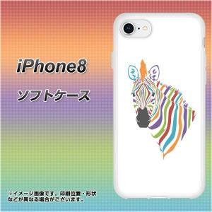 iPhone8 TPU ソフトケース / やわらかカバー【1036 7色のゼブラ 素材ホワイト】(アイフォン8/IPHONE8用)