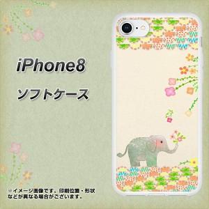iPhone8 TPU ソフトケース / やわらかカバー【1039 お散歩ゾウさん 素材ホワイト】(アイフォン8/IPHONE8用)