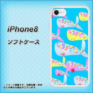 iPhone8 TPU ソフトケース / やわらかカバー【1045 くじらの仲間 素材ホワイト】(アイフォン8/IPHONE8用)