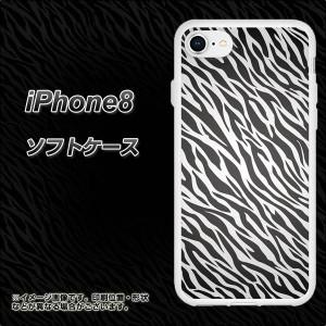 iPhone8 TPU ソフトケース / やわらかカバー【1057 デザインゼブラ GL 素材ホワイト】(アイフォン8/IPHONE8用)