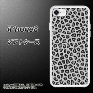 iPhone8 TPU ソフトケース / やわらかカバー【1068 ヒョウ柄ベーシックS グレー 素材ホワイト】(アイフォン8/IPHONE8用)