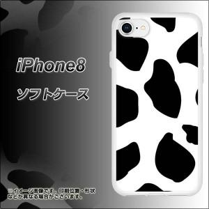 iPhone8 TPU ソフトケース / やわらかカバー【1069 ダルメシアン Big 素材ホワイト】(アイフォン8/IPHONE8用)