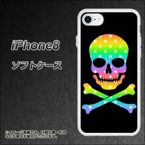 iPhone8 TPU ソフトケース / やわらかカバー【1072 ドクロフレーム レインボースター 素材ホワイト】(アイフォン8/IPHONE8用)