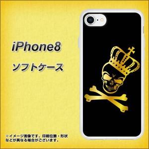 iPhone8 TPU ソフトケース / やわらかカバー【1083 クラウンスカル 素材ホワイト】(アイフォン8/IPHONE8用)