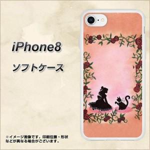iPhone8 TPU ソフトケース / やわらかカバー【1096 お姫様とネコ(カラー) 素材ホワイト】(アイフォン8/IPHONE8用)