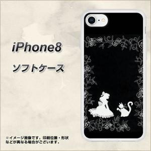 iPhone8 TPU ソフトケース / やわらかカバー【1097 お姫様とネコ(モノトーン) 素材ホワイト】(アイフォン8/IPHONE8用)