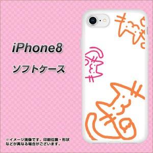 iPhone8 TPU ソフトケース / やわらかカバー【1098 手まねきする3匹のネコ 素材ホワイト】(アイフォン8/IPHONE8用)