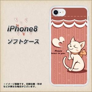 iPhone8 TPU ソフトケース / やわらかカバー【1102 ネコの投げキッス 素材ホワイト】(アイフォン8/IPHONE8用)