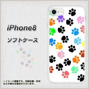 iPhone8 TPU ソフトケース / やわらかカバー【1108 あしあとカラフル 素材ホワイト】(アイフォン8/IPHONE8用)