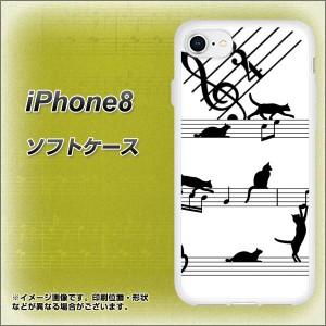 iPhone8 TPU ソフトケース / やわらかカバー【1112 音符とじゃれるネコ2 素材ホワイト】(アイフォン8/IPHONE8用)