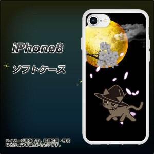 iPhone8 TPU ソフトケース / やわらかカバー【1115 月夜に散歩するネコ 素材ホワイト】(アイフォン8/IPHONE8用)
