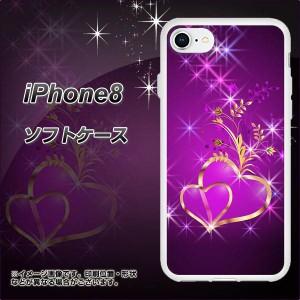iPhone8 TPU ソフトケース / やわらかカバー【1139 舞い降りるハート 素材ホワイト】(アイフォン8/IPHONE8用)