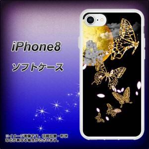 iPhone8 TPU ソフトケース / やわらかカバー【1150 月に昇る蝶 素材ホワイト】(アイフォン8/IPHONE8用)