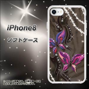iPhone8 TPU ソフトケース / やわらかカバー【1164 キラめくストーンと蝶 素材ホワイト】(アイフォン8/IPHONE8用)