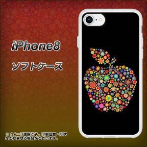 iPhone8 TPU ソフトケース / やわらかカバー【1195 カラフルアップル 素材ホワイト】(アイフォン8/IPHONE8用)