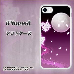 iPhone8 TPU ソフトケース / やわらかカバー【1223 紫に染まる月と桜 素材ホワイト】(アイフォン8/IPHONE8用)