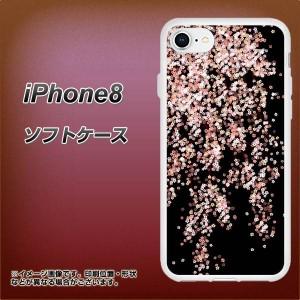 iPhone8 TPU ソフトケース / やわらかカバー【1244 しだれ桜 素材ホワイト】(アイフォン8/IPHONE8用)