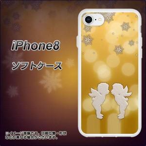 iPhone8 TPU ソフトケース / やわらかカバー【1247 エンジェルkiss(S) 素材ホワイト】(アイフォン8/IPHONE8用)