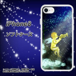 iPhone8 TPU ソフトケース / やわらかカバー【1248 天使の演奏 素材ホワイト】(アイフォン8/IPHONE8用)