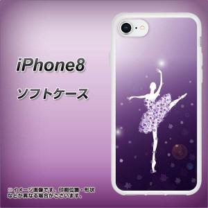 iPhone8 TPU ソフトケース / やわらかカバー【1256 バレリーナ 素材ホワイト】(アイフォン8/IPHONE8用)