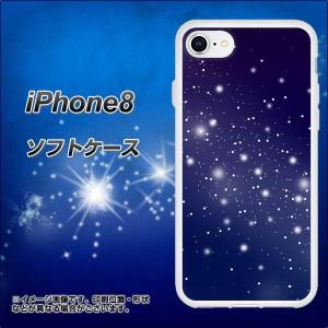 iPhone8 TPU ソフトケース / やわらかカバー【1271 天空の川 素材ホワイト】(アイフォン8/IPHONE8用)