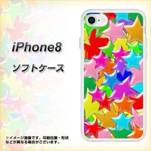 iPhone8 TPU ソフトケース / やわらかカバー【1293 ランダムスター 素材ホワイト】(アイフォン8/IPHONE8用)