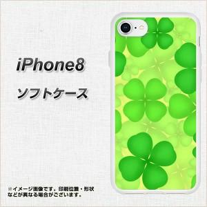 iPhone8 TPU ソフトケース / やわらかカバー【1297 四葉のクローバー 一面 素材ホワイト】(アイフォン8/IPHONE8用)