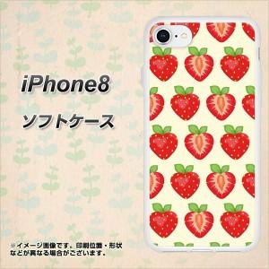 iPhone8 TPU ソフトケース / やわらかカバー【1312 ハーフカットストロベリー 素材ホワイト】(アイフォン8/IPHONE8用)