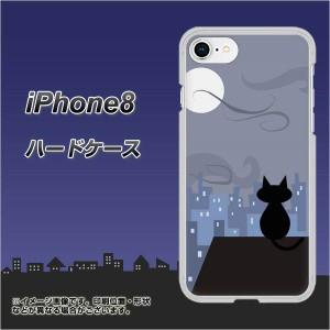 iPhone8 ハードケース / カバー【012 屋根の上のねこ 素材クリア】(アイフォン8/IPHONE8用)